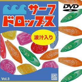 2021年3月14日出荷 予約商品 サーフドロップス Vol.3 波汁入り サーフィン DVD サーフフード カノア ジョンジョン ケリー 178分 日本正規品