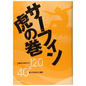 サーフィン虎の巻 上達のためのコツ120&知っておきたい雑学40 単行本 小林 弘幸 サーフィン 初級者 中級者 上級者 テクニック ルール マナー 知識 日本正規品