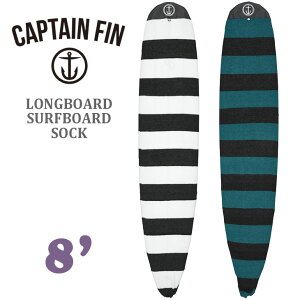 2021年5月中旬出荷 予約商品 CAPTAIN FIN キャプテンフィン ニットケース LONGBOARD SURFBOARD SOCK 8.0 ロングボード サーフボード ソックス ファンボード ボーダー ボードケース 8ft 品番 CX202008 日本正規