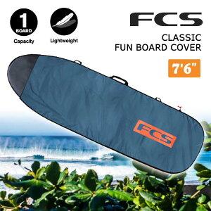 """FCS ボードケース ハードケース CLASSIC FUN BOARD COVER 7'6"""" クラシック ファンボード カバー サーフボード ケース 日本正規品"""