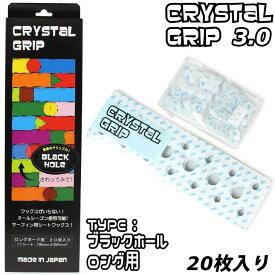 6月〜7月中旬出荷 予約商品 Maneuverline マニューバーライン クリスタルグリップ3.0 BLACK HOLE ブラックホール ロングボード用 20枚入り CRYSTAL GRIP 3.0 日本正規品