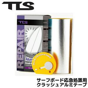 TLS クラッシュボードテープ アルミ サーフボード用 リペアテープ クラッシュテープ キッチンテープ 応急修理用 応急処置 tools アルミテープ
