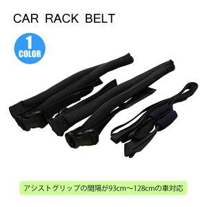 ラックベルト サーフボード 車内積み 持ち運び 車 カー用品 バックル付き RACK BELT 日本正規品