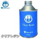 DECANT デキャント CLEAR RESIN クリアレジン サーフボード専用ポリエステルレジン サーフ 修理用品 サーフィン 日本…