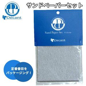 DECANT デキャント SAND PAPER SET サンドペーパーセット リペア用品 サーフボード リペア 修理 紙やすり 仕上げ 日本正規品
