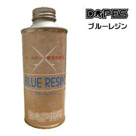 DOPES ドープス リペアレジン リペア樹脂 レジン ブルーレジン リペア用品 サーフボード 修理 日本正規品