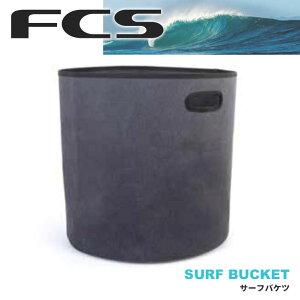 2021年4月中旬出荷 予約商品 FCS サーフバケット SURF BUCKET サーフバケツ 折りたたみ バケツ ウォータープルーフ 防水 ウェットバッグ 日本正規品