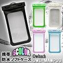 【送料100円可能】Owltech(オウルテック)OWL-MAWP03 iPhone7/7Plus/6/6Plus 携帯/スマートフォン 防水ソフトケース『Wa...