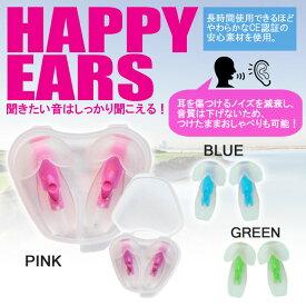 HAPPY EARS ハッピーイヤー クオリネ イヤープラグ 耳栓 水や騒音だけをシャットアウト!聞きたい音はしっかり聞こえるので会話はOK
