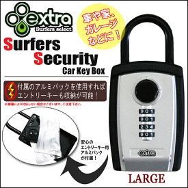 EXTRA エクストラ サーファーズセキュリティーカーキーボックス ラージタイプ BOX型ロッカー セキュリティーボックス 盗難防止 サーフロック キーロッカー Surfers Security Car Key Box LARGE