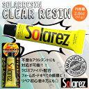 【送料200円可能】WAHOO SOLAREZ CLEAR ソーラーレジン カラークリアー サイズ:2.0oz(57g)