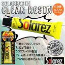 【送料200円可能】WAHOO SOLAREZ CLEAR mini ソーラーレジンミニ カラークリアー サイズ:0.5oz(14.2g)