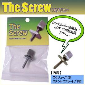 Maneuverline マニューバーライン The Screw スクリュー ロングボード用ネジ 固定ボルト ボルト ロングボード FIN いもねじ ネジ シングルボックス シングルBOX フィン 固定用 品番 SA085