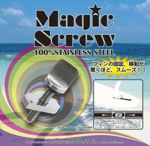 Maneuverline マニューバーライン マジックスクリュー ロングボード ナット&プレート ボルト スクリュー いもねじ ネジ シングルボックス シングルBOX フィン 固定用 MAGIC SCREW FIN BOX 品番 SA087
