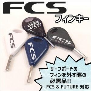 FCS フィンキー FIN KEY FCS2 Futures/フューチャー可 フィン ネジ いもねじ スクリュー ボルト ねじ回し 単品