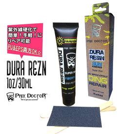 Phix Doctor 1OZ DURA REZN フィックス ドクター デュラ レジン サーフボードリペア剤 PU&EPS両方OK 紫外線硬化 樹脂 ソーラーレジン サイズ1oz 30ml
