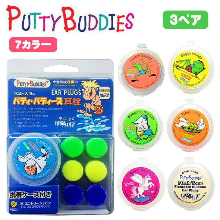 3ペア Putty Buddies パティー バディーズ 水泳用 耳せん ソフト シリコンイヤープラグ 携帯ケース付き 耳栓 3組入り