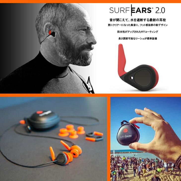 即日出荷!【CREATURES(クリエイチャー)】2018新作SURFEARSが更に進化2.0で登場!非常によく音が聞こえるので、会話OK!【SURF EARS 2.0(サーフイヤーズ2.0) 】イヤープラグ 耳栓