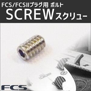 FCS/FCS2 ねじ単品 フィン フィンキー スクリュー プラグ用ネジ ボルト ネジ いもねじ FIN Stainless Steel SCREW Futures/フューチャー可