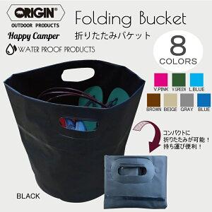 ORIGIN オリジン フォールディング バケット 折りたたみバケット ウォータープルーフバケツ 防水バケツ 折りたたみバケツ ウェットバッグ バケツ Folding Bucket