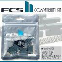 FCSII FCS2 エフシーエス2 FCS フィン 取り付けキット FCSフィンキー スクリュー ねじ プラグ用ネジ ボルト いもねじ TAB INFILL KIT/Compatibility Kit