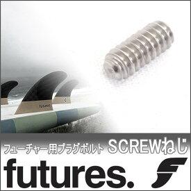 FUTURES FIN SCREW フューチャー フィン スクリュー ねじ単品 プラグ用ネジ ボルト いもねじ フューチャー フィン フィンキー フィンボックス専用ねじ FCS FCS2装着可