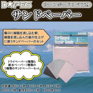 サンドペーパー リペア用品 サーフボードリペア剤 紙やすり サーフボード修理用 サーフボードリペア用 DOPES