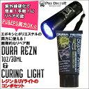 【速達メール便送料無料/あす楽】Phix Doctor DURA REZN & CURING LIGHT COMBO (フィ...