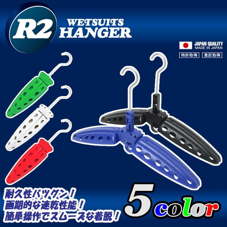 【R2HANGER】 ウェットスーツハンガー ウエットスーツ用ハンガー ウェットハンガー R2ハンガー