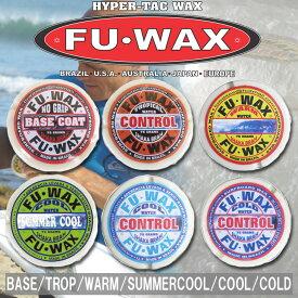 サーフィン用WAX ワックス FU WAX フーワックス FUWAX ベースコート トップコート WAX 滑り止め SURFWAX サーフワックス 日本正規品