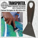 TRANSPORTER カーボンスクレーパー ワックスコーム ワックススクレーパー トランスポーター Carbon Scraper スクレパ…