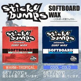 サーフィン ソフトボード用 ワックス スティッキー バンプス スティキー 滑り止め SOFTBOARD用 WAX Sticky bumps 日本正規品