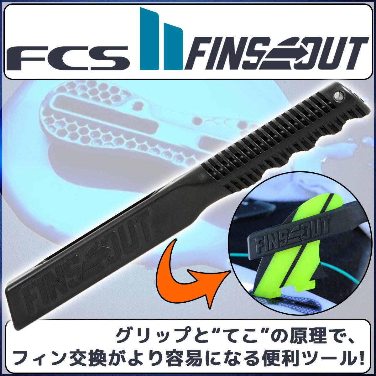 即日出荷 FCS2 FINSOUT(エフシーエス2 フィンアウト)FCS2フィン取り外し用 フィン取り外し パッケージ無しのみメール便のみ送料無料
