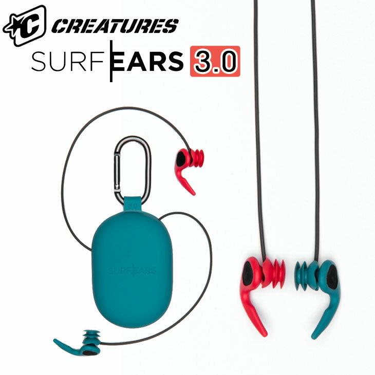 【CREATURES(クリエイチャー)】2019新作SURFEARSが更に進化3.0で登場!非常によく音が聞こえるので、会話OK!【SURF EARS 3.0(サーフイヤーズ3.0) 】イヤープラグ 耳栓