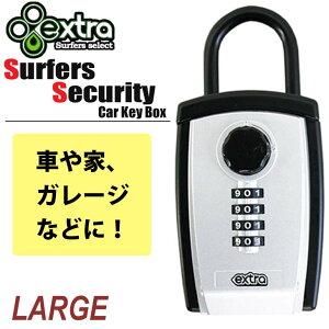EXTRA エクストラ Surfers Security Car Key Box LARGE サーファーズセキュリティーカーキーボックス ラージタイプ BOX型ロッカー セキュリティーボックス 盗難防止 サーフロック キーロッカー