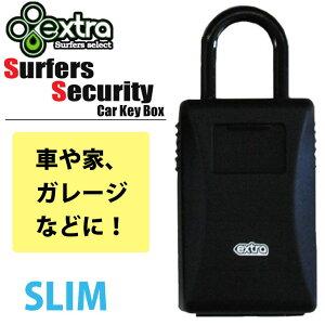 EXTRA エクストラ Surfers Security Car Key Box SLIM サーファーズセキュリティーカーキーボックス スリム タイプ BOX型ロッカー セキュリティーボックス 盗難防止 サーフロック キーロッカー