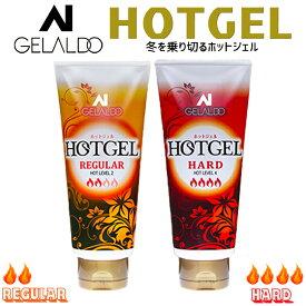 GELALDO ジェラルド ホットジェル レギュラー/ハード 防寒対策 ウィンタースポーツ ホットクリーム ジェラルド・ホットジェル HOTGEL REGULAR/HARD