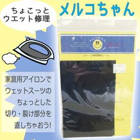 DOPES ドープス メルコちゃん ウェット修理シート Melco chan 家庭用アイロンで修理 品番 OH16 日本正規品