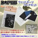 DOPES ウエットスーツリペアキット ウェット修理キット ウェットボンド ウエットボンド 修理セット