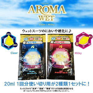 GELALDO AROMA WET ジェラルド アロマウェット シャンプー & 柔軟剤 20ml使い切り2パック1SET ウェットスーツ専用 ウォッシュ ウエットスーツ 洗剤 ウェットシャンプー Clear/Milky クリアー/ミルキー