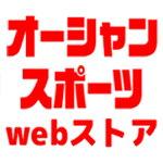 ST-OCEAN webストア