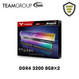 TEAM T-FORCE XTREEM ARGB DDR4 3200 16GB(8GB×2) デスクトップ用 メモリ 2枚組 OCメモリ XMP2.0対応 PC4-25600 CL16 TF10D416G3200HC16CDC01-EC