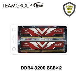 TEAM T-FORCE ZEUS デスクトップ用 メモリ 2枚組 DDR4 3200 16GB(8GB×2) TTZD416G3200HC20DC01-EC