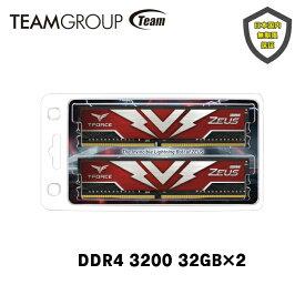 TEAM T-FORCE ZEUS DDR4 3200 64GB(32GB×2) デスクトップ用 メモリ 2枚組 OCメモリ XMP2.0対応 PC4-25600 CL20 TTZD464G3200HC20DC01-EC