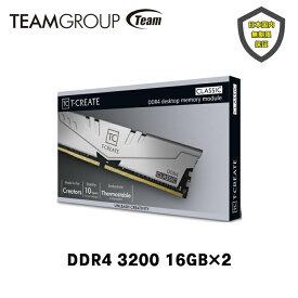 TEAM T-CREATE CLASSIC 10L デスクトップ用 メモリ 2枚組 DDR4 3200 32GB(16GB×2) TTCCD432G3200HC22DC01-EC