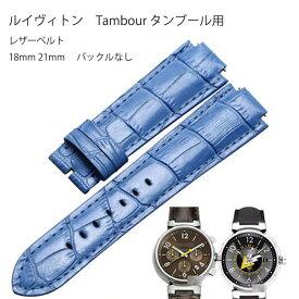 ルイヴィトン Tambour タンブール用 社外互換品 レザーベルト 18mm 21mm バックルなし