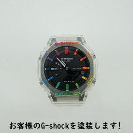 カスタムします! G-shock Ga-2110 2100  レインボー カラフル塗装 依頼ページ