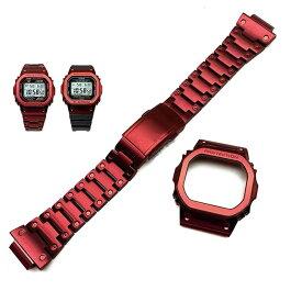 G-SHOCK カスタム用 互換汎用品 316Lステンレス ケースベルトセット DW-5600 GW-M5610 G-5600 G-5000 レッド