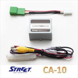 トヨタ純正 バックカメラ接続用 変圧ユニット ストリート CA-10