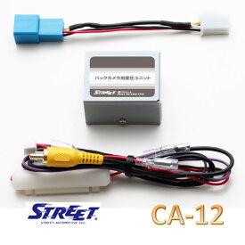 ホンダ純正 バックカメラ接続用 変圧ユニット ストリート CA-12
